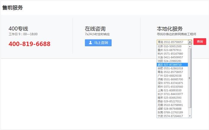 02-【售前指引】-本地化服务_r2_c2.jpg