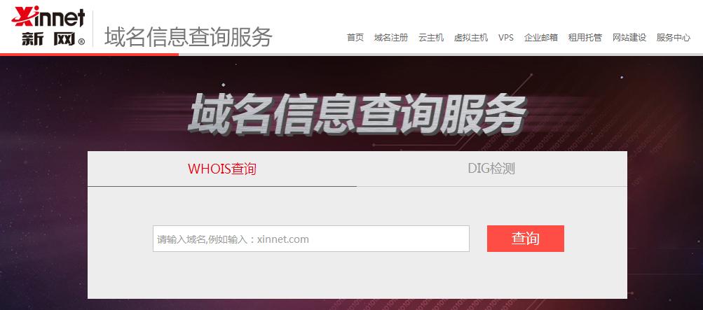 whois.xinnet.com