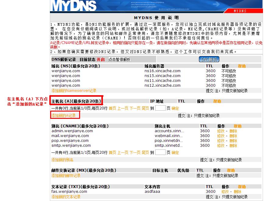 域名解析设置(A记录)