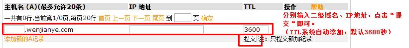 域名解析设置(A记录设置)