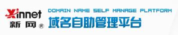 新網域名自助管理平臺