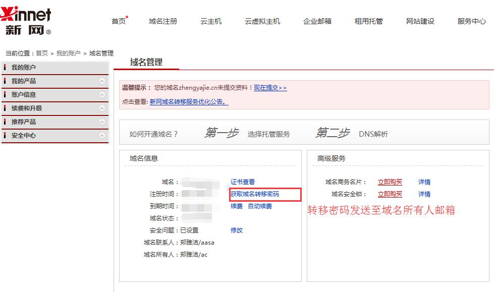新网域名转移密码_全过程解析域名注册商由新网转移到美国Goda
