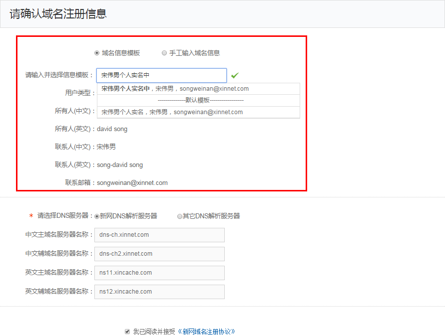 使用信息模板注册域名