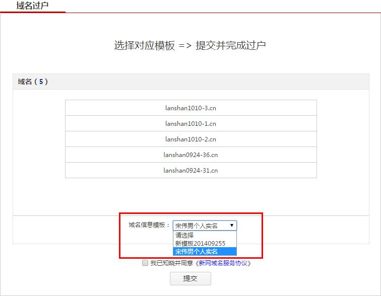 使用信息模板完成域名过户