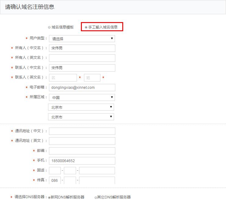 手工填写信息注册域名