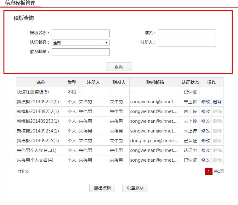 域名信息模板查询
