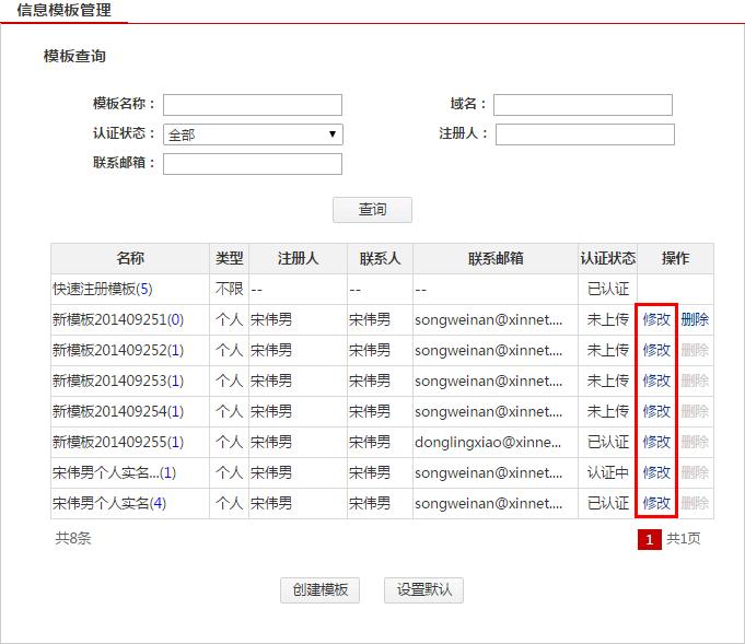 修改(gai)信息模板