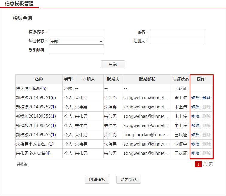 域名信息模板操作