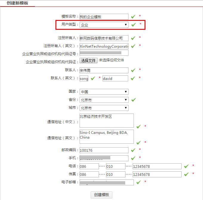 创建企业信息模板