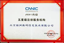 2015年度五星級注冊服務機構(210乘143).png