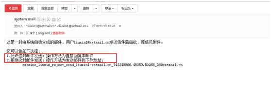 24邮件审批.jpg
