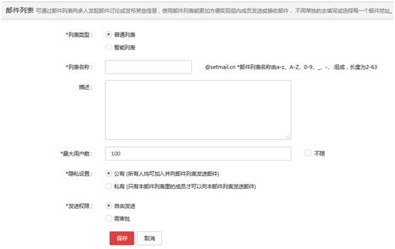 邮件列表2.jpg