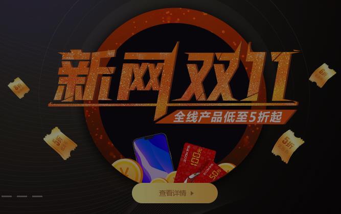 新網推出雙11狂歡,com域名低至11.11元