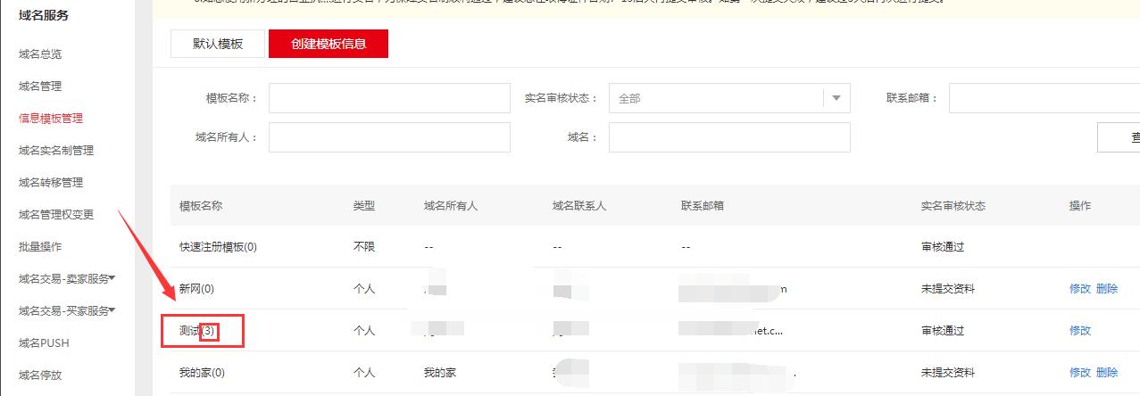 域名信息模板名稱