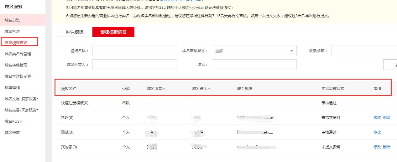 域名信息模板列表