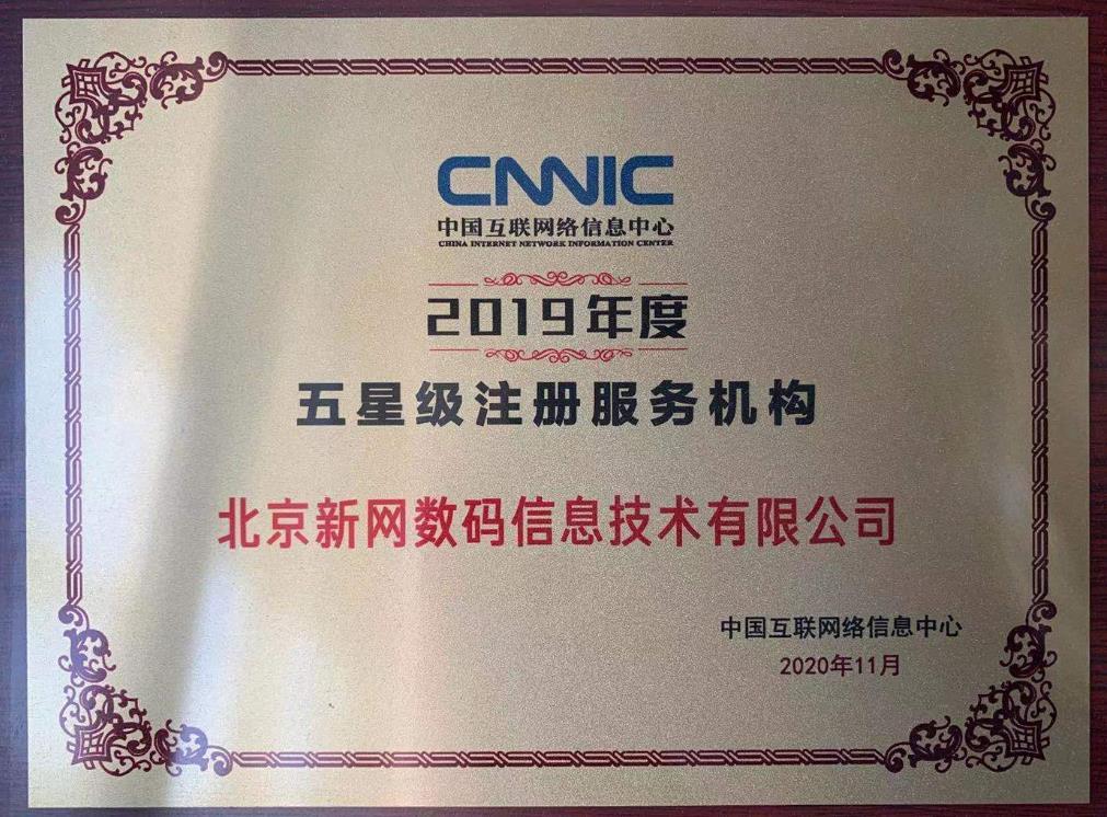 2019年CNNIC颁发五星级证书