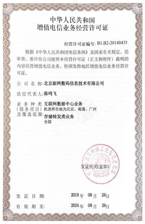 2019年增值电信业务经营许可证