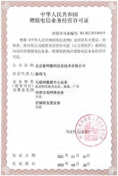 增值电信业务经营许可证-idc