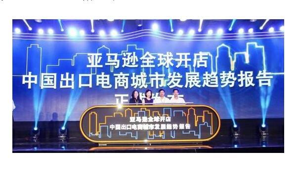 亚马逊发布报告:深圳领跑全国跨境出口电商发展.jpg