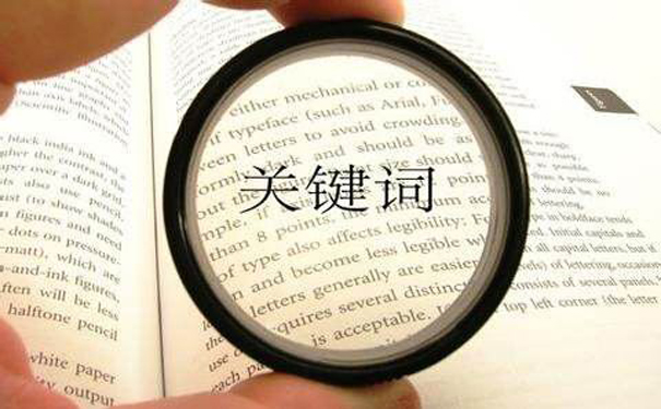 SEO优化的关键词库你做了吗
