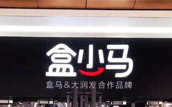 """生鲜新零售""""盒小马""""开业"""