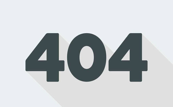 404页面如何进行优化设计