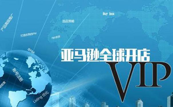 """亚马逊全球开店中国推出""""服务+""""计划"""