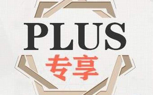 京东PLUS会员费上涨