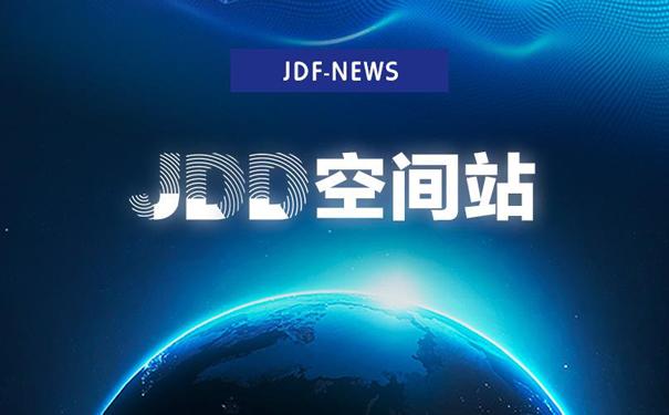 京东产学研一体化数字探索者社区JDD空间站上线