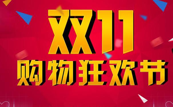 义乌10万商家去年双11一天入账81亿