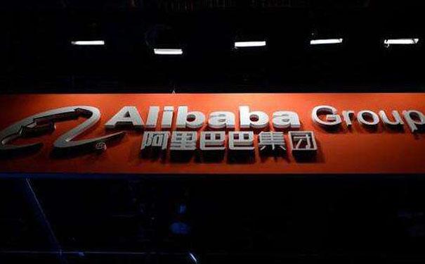阿里巴巴已经不是简简单单的电商公司了