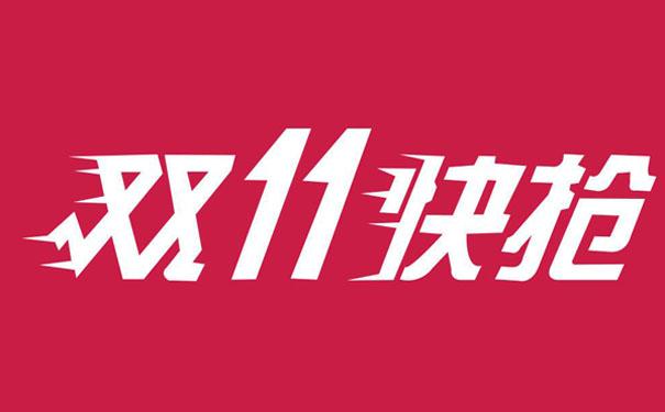 京东双11如何玩转线下市场