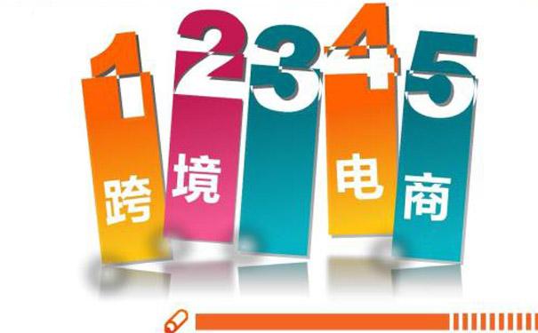 跨境电商已成零售风口 广州跨境电商成榜样