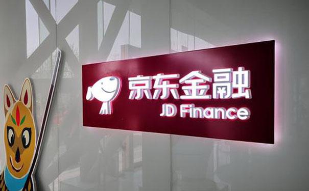 京东毛利率升高 和京东金融有关系吗?