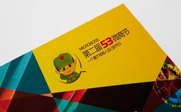 广州来此购成为53国际微商节联合发起品牌