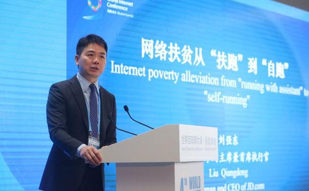 京东扶贫覆盖832个贫困县 实现销售额超 300 亿元