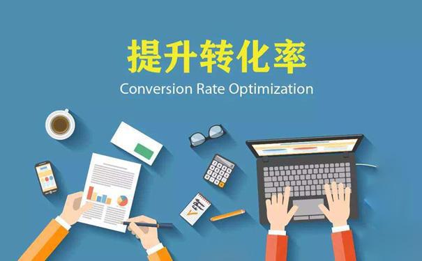 干货分享 提高营销型网站转化率的技巧