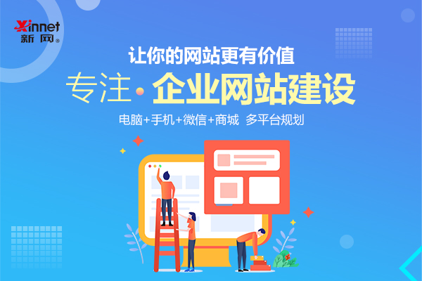 <a href=http://www.xinnet.com target=_blank>新网</a>企业<a href=http://www.xinnet.com/site/site.html target=_blank>建站</a>