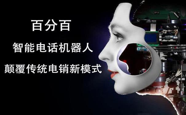 电话机器人为企业带来百万利益.jpg