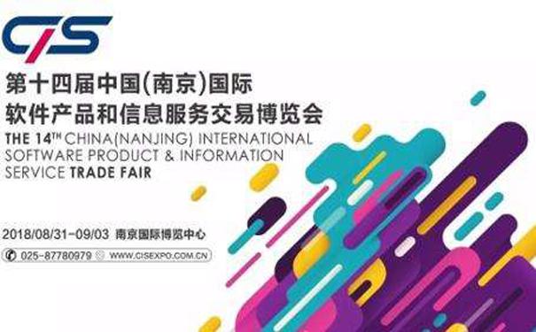 千米确认出席第十四届中国南京软博会!