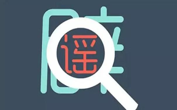 中国互联网辟谣平台上线 网络谣言治理进入新阶段