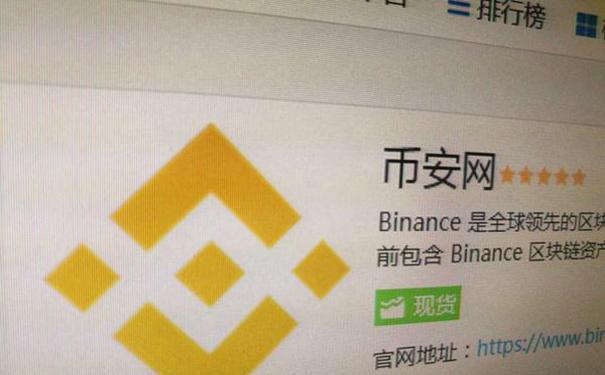币安关闭新加坡法币交易平台开始封闭测试
