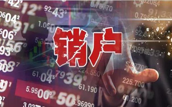股票账户网上销户 不得收取销户费用,明年3月1日起实施