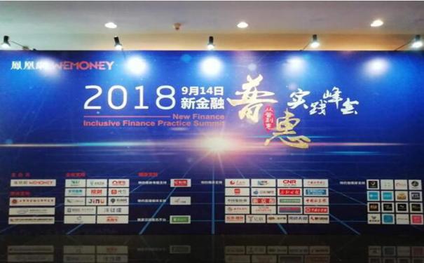 易投资受邀参加第二届新金融普惠实践峰会, CEO李宝利带来主题演讲