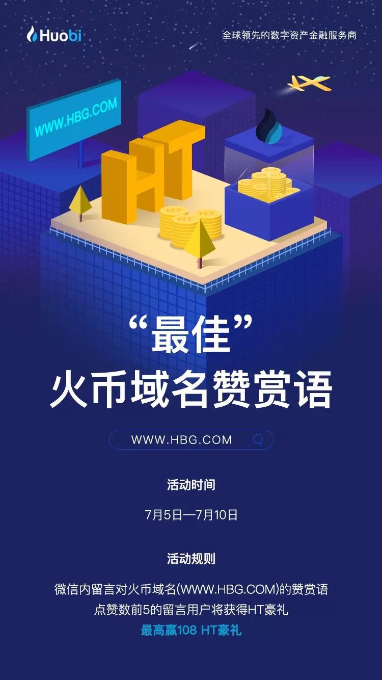 火币发布新域名WWW.HBG.COM.jpg