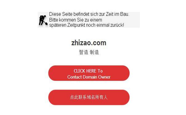 曝双拼域名zhizao.cn以小6位数结拍.jpg