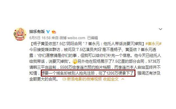 崔永元爆杨子花1200万买<a href=http://www.xinnet.com/domain/domain.html target=_blank>域名</a> 疑似单拼huo.com.jpg