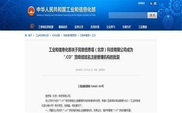 ZDNS助力.CO成首例在华获批的海外国家顶级域名.jpg