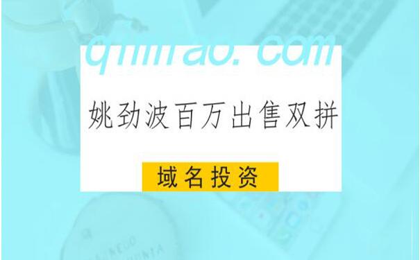 """域名圈资深大佬姚劲波现身,百万出售双拼""""奇妙"""".jpg"""