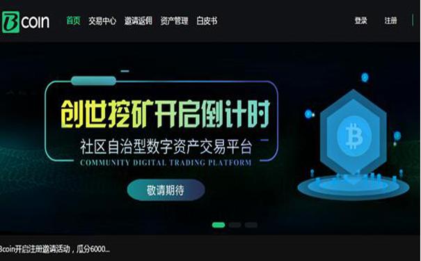 域名Bcoin.cn六位数易主币圈.jpg